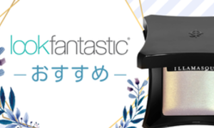 LOOKFANTASTIC-アフターサンケアおすすめ8選
