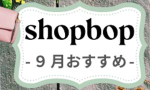 SHOPBOP2021年9月秋物新作おすすめ