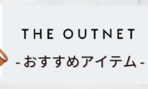 THE OUTNET アウトネット-人気ブランド秋冬物おすすめ8選