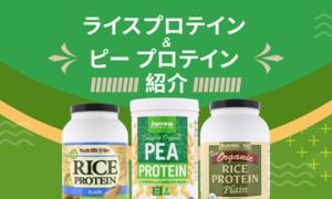 新しい植物性プロテイン-ライスプロテインとピープロテインのご紹介