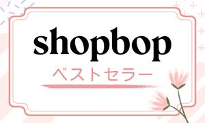 Shopbop-4月の人気アイテムをご紹介