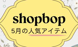 SHOPBOP2020年5月新作おすすめ