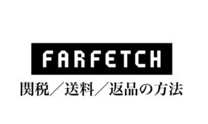 Farfetch-関税、送料、返品方法を徹底解説