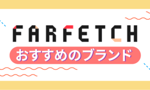 Farfetch-おすすめのブランド5選&春夏人気アイテムご紹介