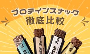 徹底比較 おすすめプロテイン バー/クッキー/スナック