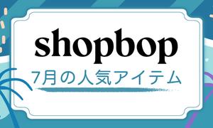 SHOPBOP2020年7月夏物新作おすすめ