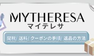 MYTHERESA-関税、送料、クーポン利用手順や返品方法を徹底解説
