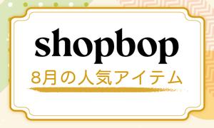 SHOPBOP2020年11月秋物新作おすすめ
