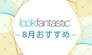 LOOKFANTASTIC8月のおすすめブランドと今月のビューティーボックス