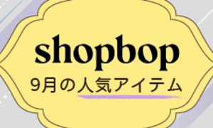 Shopbop2020年9月最新秋物新作おすすめ