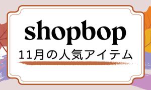 SHOPBOP2020年11月冬新作おすすめ