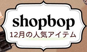 SHOPBOP2020年12月冬新作おすすめ