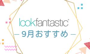 LOOKFANTASTIC2020年9月おすすめブランドとビューティーボックス