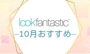 LOOKFANTASTIC2020年10月おすすめブランドとビューティーボックス