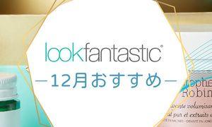LOOKFANTASTIC2020年12月おすすめブランドとビューティーボックス