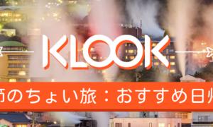 KLOOK-全国の日帰り温泉施設おすすめ5選2020年冬