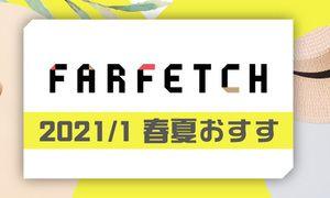 Farfetch (ファーフェッチ)2021年春夏最新おすすめアイテム