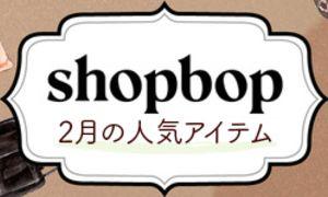 SHOPBOP2021年2月春物新作おすすめ