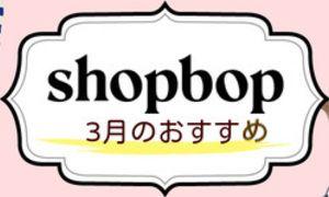 SHOPBOP2021年3月春物新作おすすめ