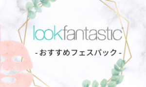 LOOKFANTASTIC-海外フェイスパック10選