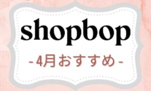 SHOPBOP2021年4月春夏新作おすすめ