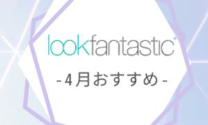 LOOKFANTASTIC 2021年4月おすすめブランドとビューティーボックス