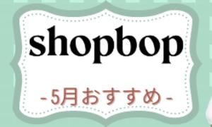 SHOPBOP2021年5月春夏新作おすすめ