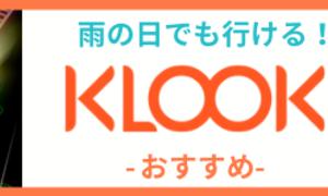 KLOOK-室内で楽しむおすすめスポット