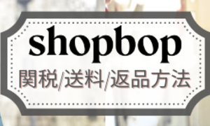 Shopbop-関税、送料、返品方法を徹底解説
