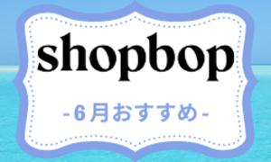 SHOPBOP2021年6月夏物新作おすすめ